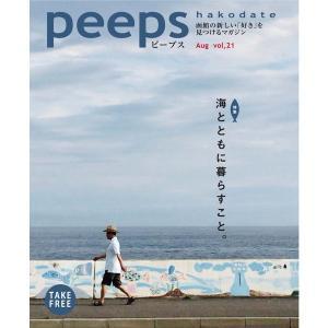 【ネコポス発送】peeps hakodate vol.21 バックナンバー 函館 ローカルマガジン タウン情報誌|hkd-tsutayabooks