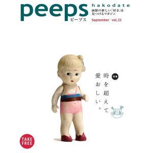 【ネコポス発送】peeps hakodate vol.22 バックナンバー 函館 ローカルマガジン タウン情報誌|hkd-tsutayabooks