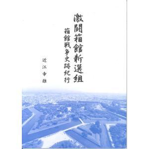 激闘箱館新選組 箱館戦争史跡紀行|hkd-tsutayabooks