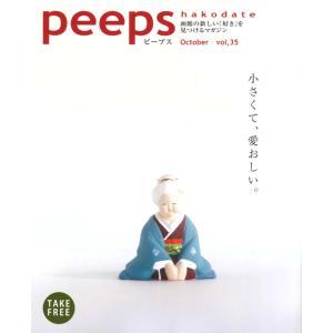【ネコポス発送】peeps hakodate vol.35 バックナンバー 函館 ローカルマガジン タウン情報誌|hkd-tsutayabooks