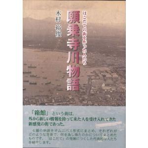 願乗寺川物語|hkd-tsutayabooks