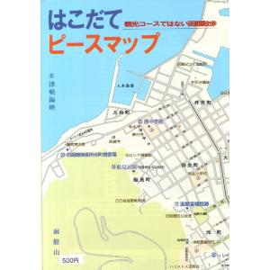 はこだてピースマップ|hkd-tsutayabooks