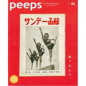 【ネコポス発送】peeps hakodate vol.49 バックナンバー 函館 ローカルマガジン タウン情報誌|hkd-tsutayabooks