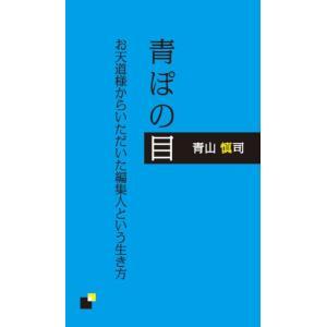 青ぽの目|hkd-tsutayabooks