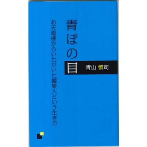 青ぽの目 hkd-tsutayabooks