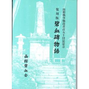 復刻版 碧血碑物語|hkd-tsutayabooks