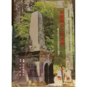 函館戦争と碧血碑 「碧玉の志士たちの百五十回忌」|hkd-tsutayabooks