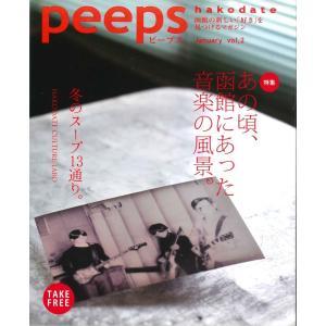 【ネコポス発送】peeps hakodate vol.2 バックナンバー 函館 ローカルマガジン タウン情報誌|hkd-tsutayabooks