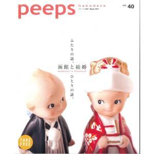 【ネコポス発送】peeps hakodate vol.40 バックナンバー 函館 ローカルマガジン タウン情報誌|hkd-tsutayabooks