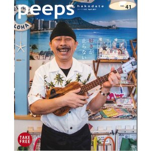【ネコポス発送】peeps hakodate vol.41 バックナンバー 函館 ローカルマガジン タウン情報誌|hkd-tsutayabooks