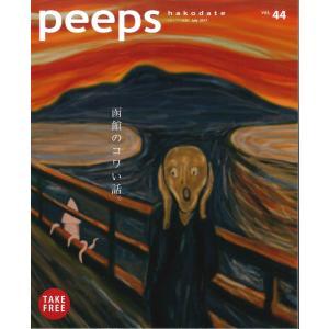 【ネコポス発送】peeps hakodate vol.44 バックナンバー 函館 ローカルマガジン タウン情報誌|hkd-tsutayabooks
