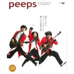 【ネコポス発送】peeps hakodate vol.46 バックナンバー 函館 ローカルマガジン タウン情報誌|hkd-tsutayabooks