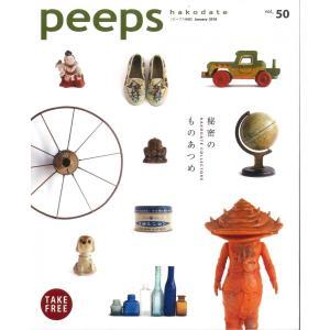 【ネコポス発送】peeps hakodate vol.50 バックナンバー 函館 ローカルマガジン タウン情報誌|hkd-tsutayabooks