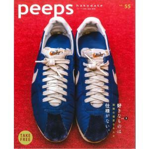 【ネコポス発送】peeps hakodate vol.55 バックナンバー 函館 ローカルマガジン タウン情報誌|hkd-tsutayabooks
