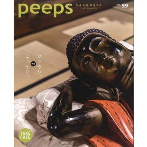 【ネコポス発送】peeps hakodate vol.59 バックナンバー 函館 ローカルマガジン タウン情報誌|hkd-tsutayabooks