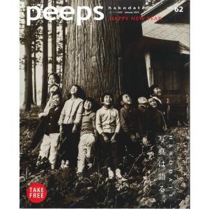 【ネコポス発送】peeps hakodate vol.62 バックナンバー 函館 ローカルマガジン タウン情報誌|hkd-tsutayabooks