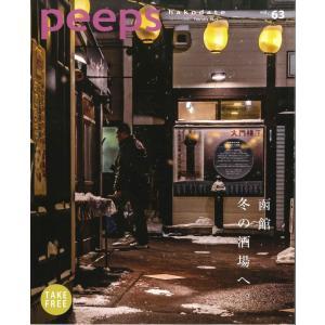 【ネコポス発送】peeps hakodate vol.63 バックナンバー 函館 ローカルマガジン タウン情報誌|hkd-tsutayabooks