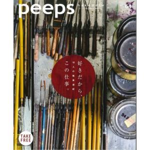 【ネコポス発送】peeps hakodate vol.64 バックナンバー 函館 ローカルマガジン タウン情報誌|hkd-tsutayabooks