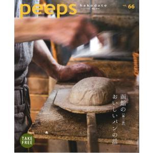 【ネコポス発送】peeps hakodate vol.66 バックナンバー 函館 ローカルマガジン タウン情報誌|hkd-tsutayabooks