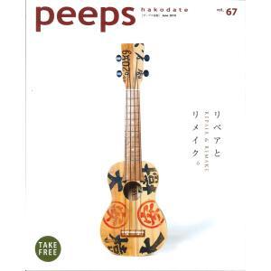 【ネコポス発送】peeps hakodate vol.67 バックナンバー 函館 ローカルマガジン タウン情報誌|hkd-tsutayabooks
