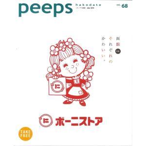 【ネコポス発送】peeps hakodate vol.68 バックナンバー 函館 ローカルマガジン タウン情報誌|hkd-tsutayabooks