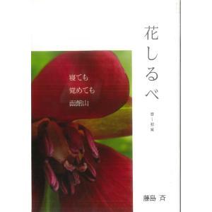函館山 花しるべ 春〜初夏篇 hkd-tsutayabooks