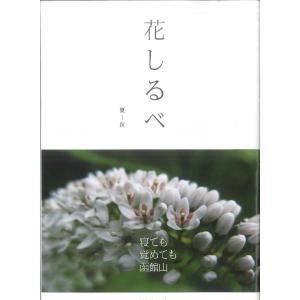 函館山 花しるべ 夏〜秋篇 hkd-tsutayabooks