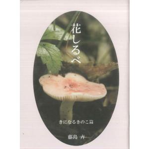 函館山 花しるべ きになるきのこ篇 hkd-tsutayabooks