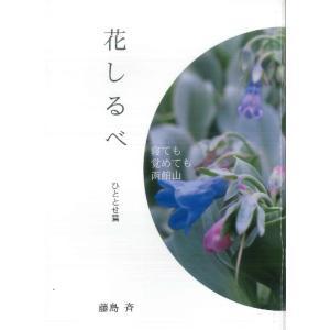 函館山 花しるべ ひととせ篇 hkd-tsutayabooks