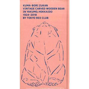 熊彫図鑑 東京903会 / プレコグ・スタヂオ|hkd-tsutayabooks