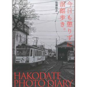 今日も懲りずに函館歩き 佐藤政之 / peeps hakodate hkd-tsutayabooks