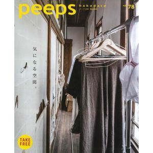 【ネコポス発送】peeps hakodate vol.78 バックナンバー 函館 ローカルマガジン タウン情報誌|hkd-tsutayabooks