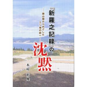 『新羅之記録』の沈黙|hkd-tsutayabooks