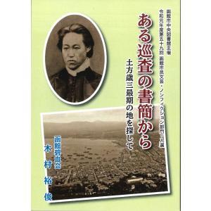 ある巡査の書簡から  土方歳三最後の地を探して|hkd-tsutayabooks