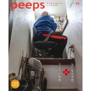 【ネコポス発送】peeps hakodate vol.79 バックナンバー 函館 ローカルマガジン タウン情報誌|hkd-tsutayabooks