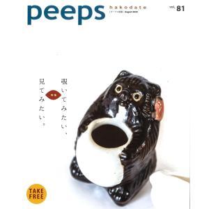 【ネコポス発送】peeps hakodate vol.81 バックナンバー 函館 ローカルマガジン タウン情報誌|hkd-tsutayabooks