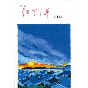 文芸・江さし草 175(令和2年8月) hkd-tsutayabooks