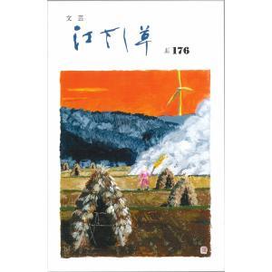 文芸・江さし草 176(令和2年11月) hkd-tsutayabooks