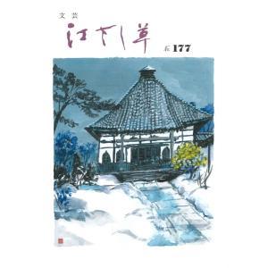 文芸・江さし草 177(令和3年2月) hkd-tsutayabooks