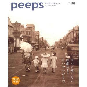 【ネコポス発送】peeps hakodate vol.90 バックナンバー 函館 ローカルマガジン タウン情報誌|hkd-tsutayabooks