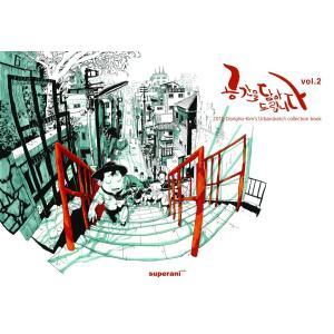 Urban Sketch Volume 2 - Dong Ho Kim  / Super Ani / 洋書|hkd-tsutayabooks