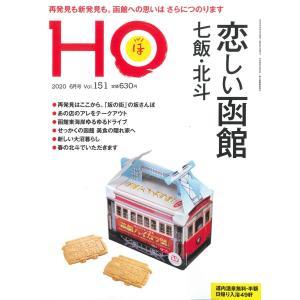 HO 2020年6月号 Vol.151|hkd-tsutayabooks