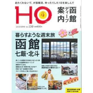 HO 2019年4月25日発売 Vol.139|hkd-tsutayabooks