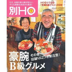 HO ほ 2014年 12月号増刊豪腕B級グルメ バックナンバー|hkd-tsutayabooks
