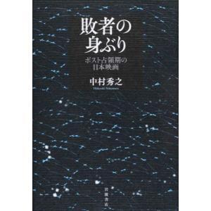 敗者の身ぶり 中村秀之/著|hkd-tsutayabooks