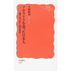 【ネコポス発送】アホウドリを追った日本人 一攫千金の夢と南洋進出 平岡 昭利|hkd-tsutayabooks