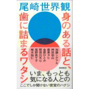 身のある話と、歯に詰まるワタシ|hkd-tsutayabooks
