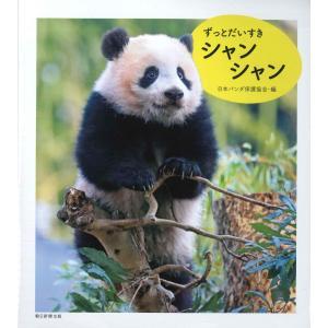 ずっとだいすきシャンシャン hkd-tsutayabooks