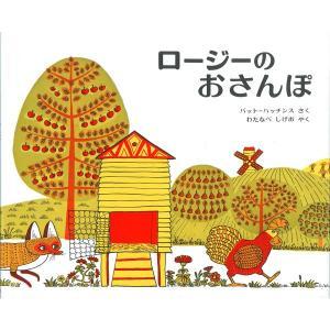 【ネコポス発送】ロージーのおさんぽ パット・ハッチンス 絵本|hkd-tsutayabooks
