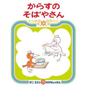 からすのそばやさん(かこさとしおはなしのほん) かこさとし/偕成社|hkd-tsutayabooks